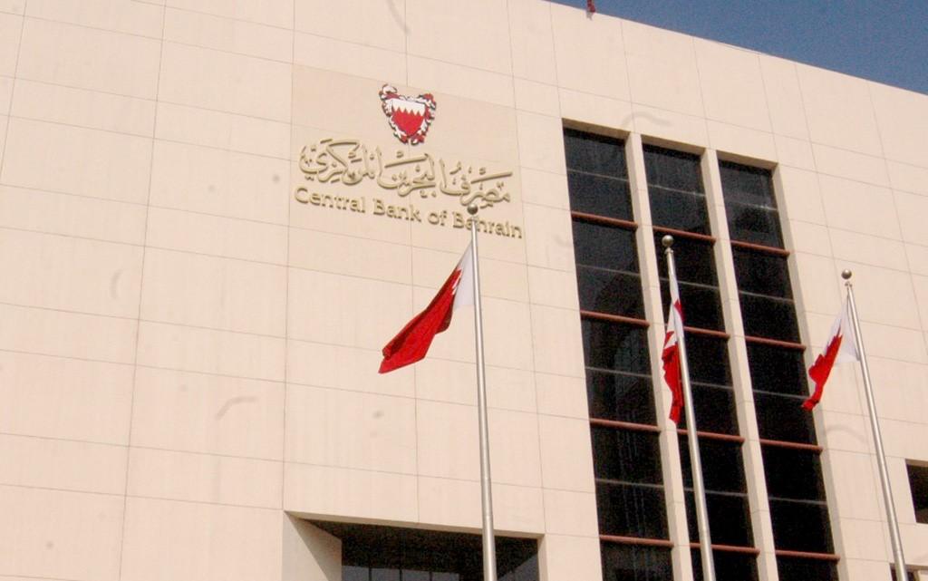 المصرف البحريني المركزي