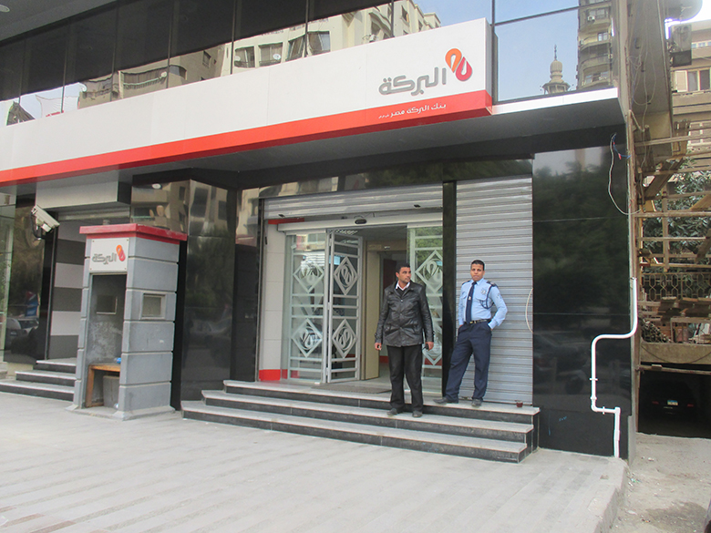 بنك البركة مصر