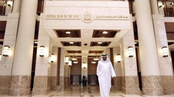 المركزي الإماراتي