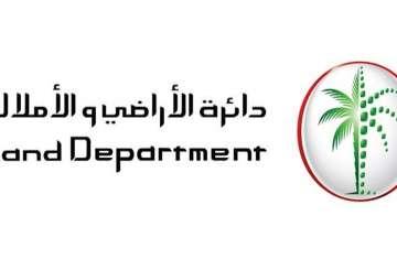 دائرة الاراضي والاملاك في دبي