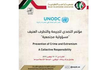 مؤتمر التصدي للجريمة والتطرف العنيف