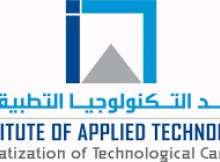 معهد التكنولوجيا التطبيقية
