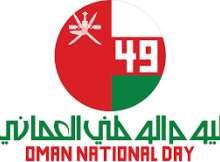 اليوم الوطني العماني