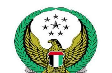 القوات المسلحة الإماراتية