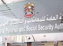 الهيئة العامة للمعاشات والتأمينات الإجتماعية