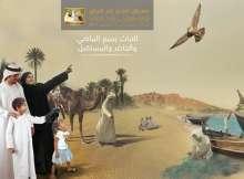 مهرجان الشيخ زايد التراثي