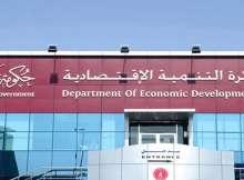 دائرة التنمية الاقتصادية في عجمان