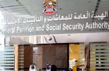 الهيئة العامة للمعاشات والتأمينات الاجتماعية
