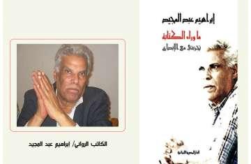 إبراهيم عبد المجيد- ما وراء الكتابة: تجربتي مع الإبداع