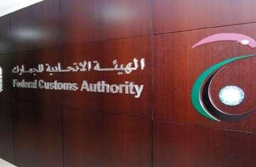 الهيئة العامة للجمارك بالإمارات