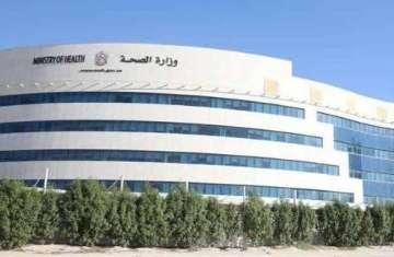 وزارة الصحة و وقاية المجتمع بالإمارات