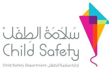 Child Safety Department, CSD