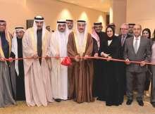 معرض البحرين للتدريب