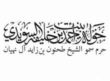 Sheikha Khawla bint Ahmed Khalifa Al Suwaidi, the wife of H.H. Sheikh Tahnoun bin Zayed Al Nahyan