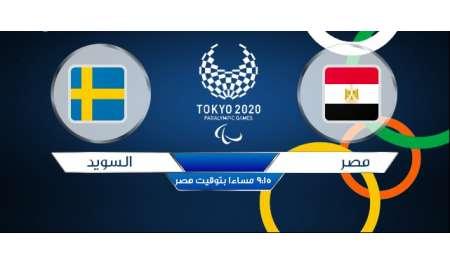 بث مباشر.. شاهد مباراة مصر والسويد في أولمبياد طوكيو (بدون تقطيع)