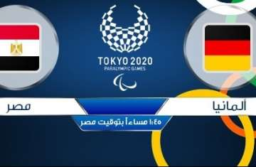 بث مصر وألمانيا