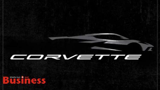 شيفروليه تغرّد بموعد الكشف عن سيارتها المكشوفة 'كورفيت C8'