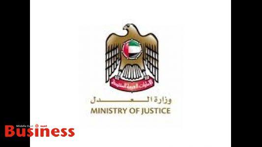 'شباب وزارة العدل' يعقد أول اجتماعته